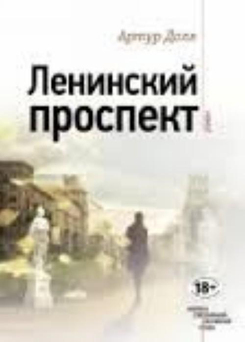 Leninskij prospekt