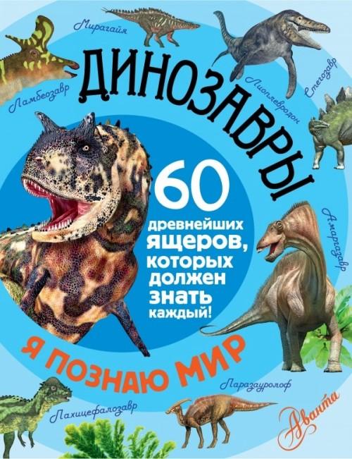 Dinozavry