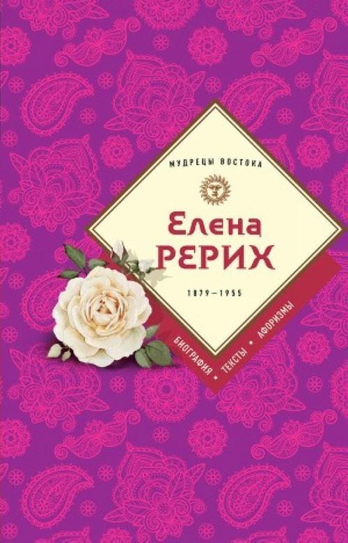 Elena Rerikh