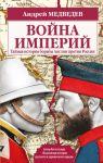 Vojna imperij. Tajnaja istorija borby Anglii protiv Rossii