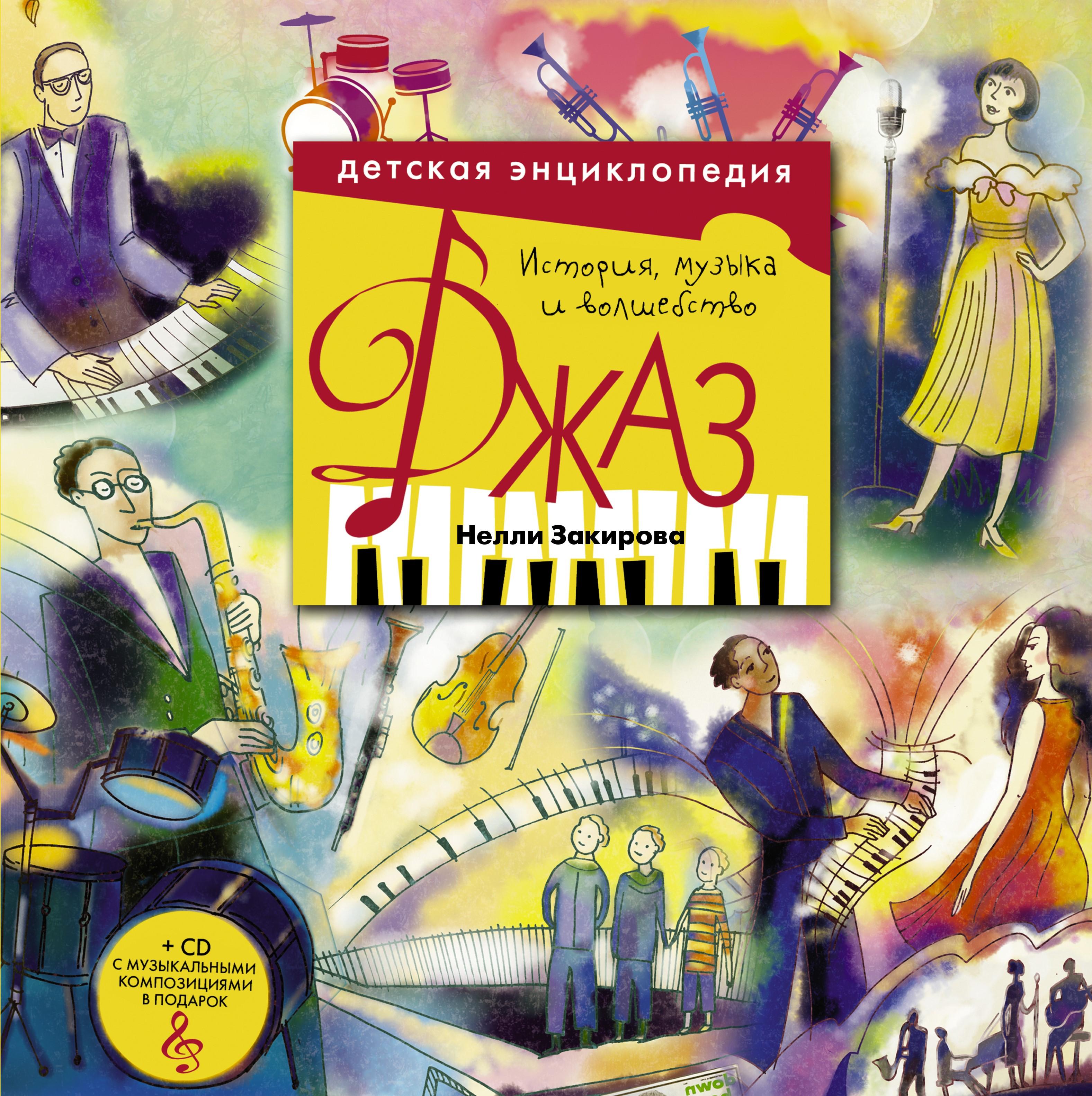 Dzhaz. Detskaja entsiklopedija (+CD)