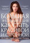 Bolshaja entsiklopedija kak stat krasivoj i strojnoj. Ot Sofi Loren do Gvinet Peltrou