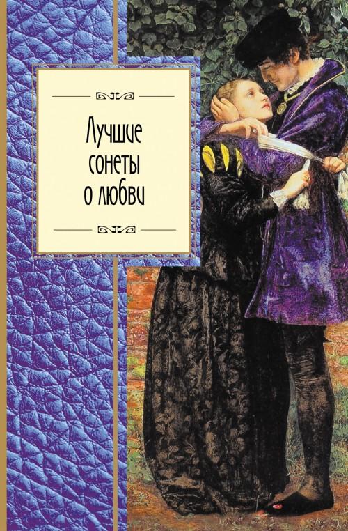 Luchshie sonety o ljubvi