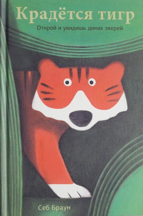 Крадётся тигр. Открой и увидишь диких зверей