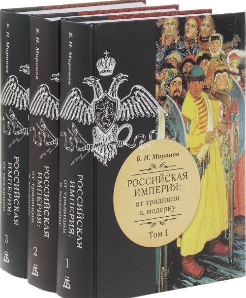 Rossijskaja imperija. Ot traditsii k modernu. V 3 tomakh (komplekt iz 3 knig)