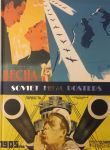 Советский киноплакат 1924 -1991 / Soviet Film Posters 1924-1991