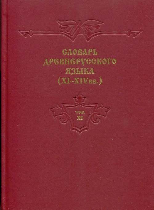 Slovar drevnerusskogo jazyka. Tom 11 (Dictionary of the Old Russian language (XIth-XIVth centuries) Volume 11 (in Russian only))