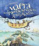 Marta i Fantasticheskij dirizhabl