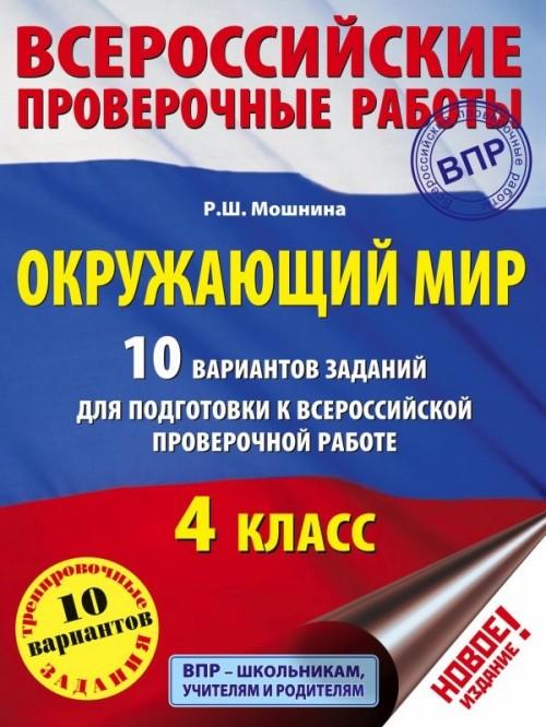 Okruzhajuschij mir. 10 variantov zadanij dlja podgotovki k vserossijskoj proverochnoj rabote. 4 klass