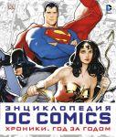 Entsiklopedija DC Comics. Khroniki. God za godom