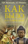 Budda i Krishna - otrazhenija Khrista