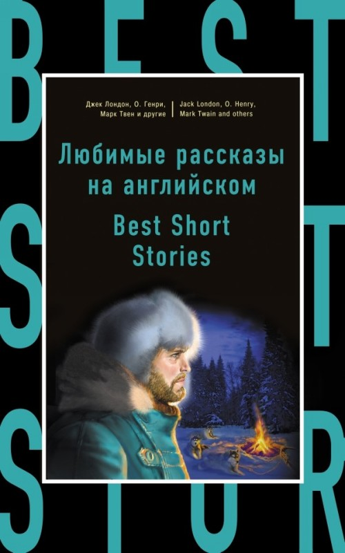 Ljubimye rasskazy na anglijskom = Best Short Stories