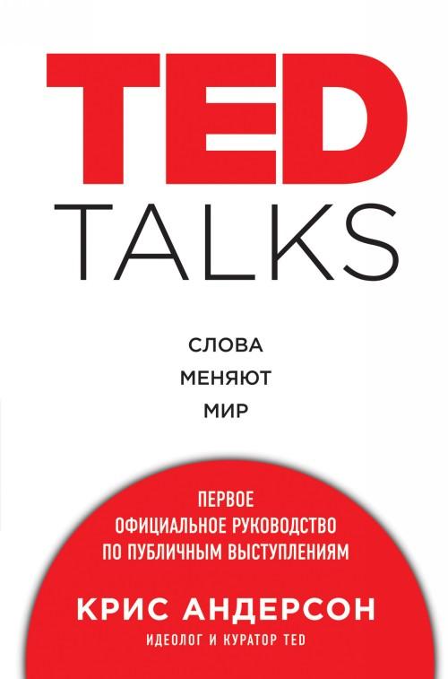 TED TALKS. Slova menjajut mir. Pervoe ofitsialnoe rukovodstvo po publichnym vystuplenijam