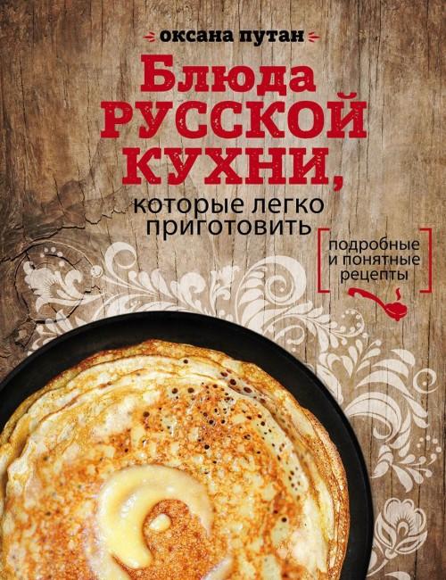 Bljuda russkoj kukhni, kotorye legko prigotovit