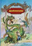 Drakonozavr: Chulan Sinej Borody; Drakonozavr: Fantasticheskie povesti