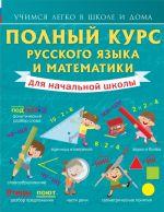Polnyj kurs russkogo jazyka i matematiki dlja nachalnoj shkoly