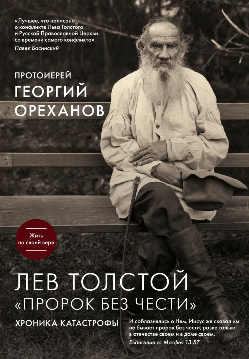 "Lev Tolstoj. ""Prorok bez chesti"""