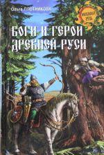 Bogi i geroi drevnej Rusi