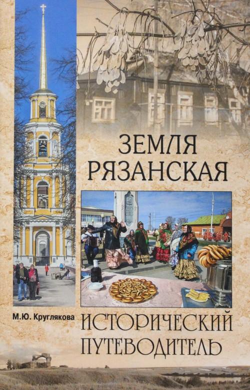 Zemlja Rjazanskaja
