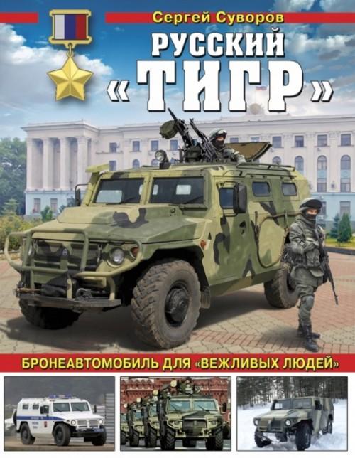 Russkij «Tigr». Broneavtomobil dlja «vezhlivykh ljudej»