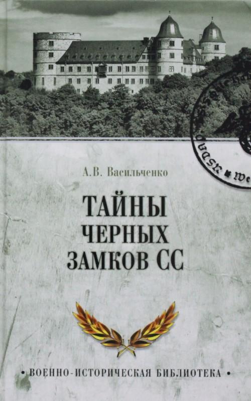 Tajny chernykh zamkov SS