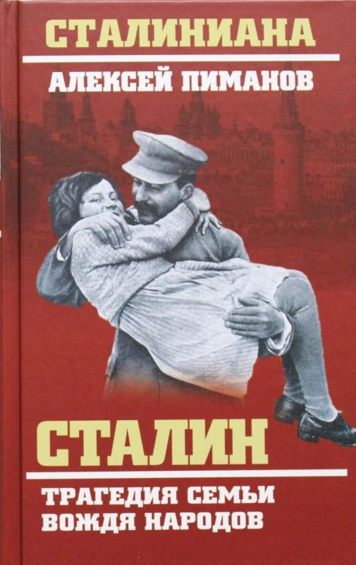 Stalin. Tragedija semi vozhdja narodov