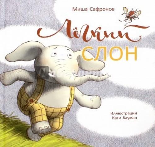 Ljogkij slon