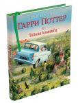 Garri Potter i Tajnaja komnata (2nd book) (s tsvetnymi illjustratsijami)