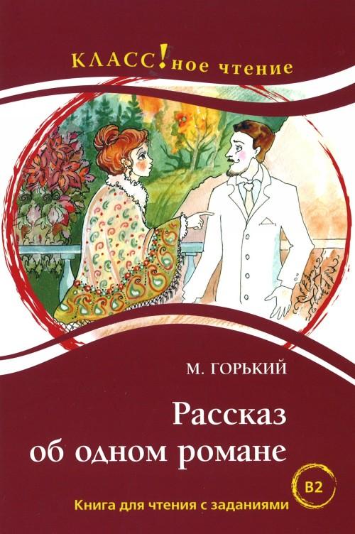 Рассказ об одном романе. М. Горький. Лексический минимум — 6000 (B2)