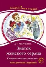 Znatok zhenskogo serdtsa. Jumoristicheskie rasskazy. A.T. Averchenko. Lexical minimum — 6000 words (B2)