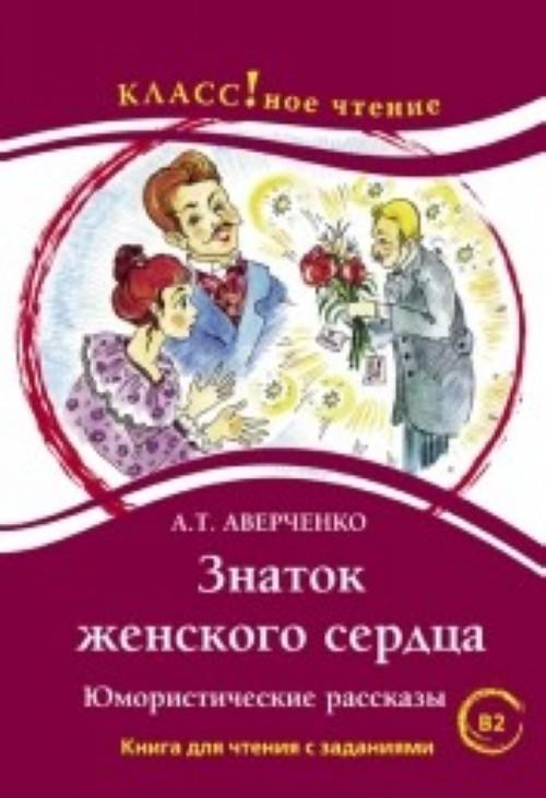 Знаток женского сердца. Юмористические рассказы. А.Т. Аверченко. Лексический минимум — 6000 (B2)
