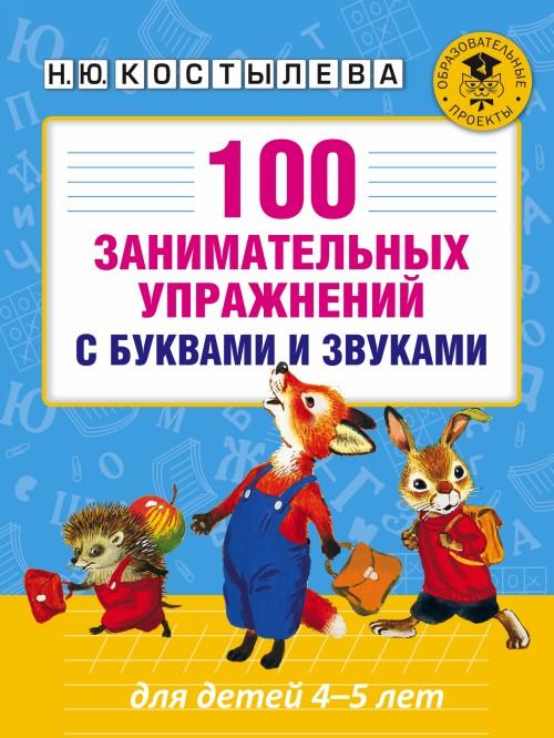 100 zanimatelnykh uprazhnenij s bukvami i zvukami dlja detej 4-5 let