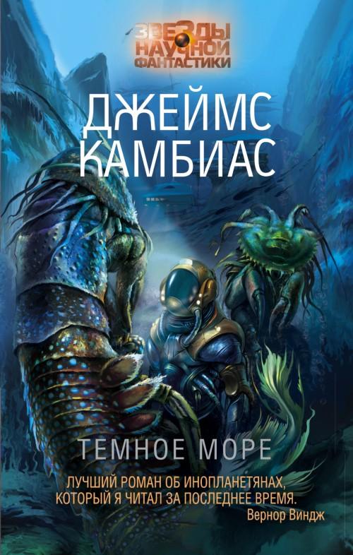 Temnoe More