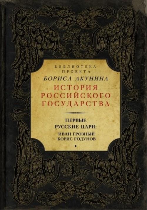 Pervye russkie tsari: Ivan Groznyj. Boris Godunov