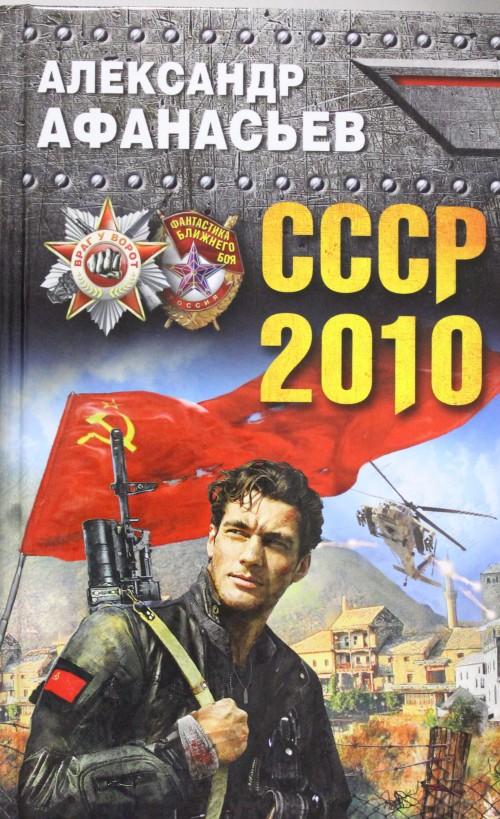 SSSR-2010