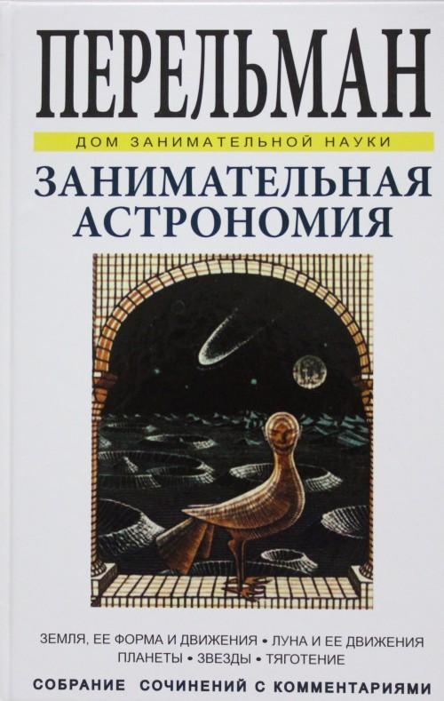 Zanimatelnaja astronomija. Zemlja, ee forma i dvizhenija. Luna i ee dvizhenija. Planety. Zvezdy. Tjagotenie