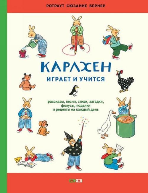 Карлхен играет и учится. Рассказы, песни, стихи, загадки, фокусы, поделки и рецепты на каждый день.