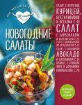 Novogodnie salaty