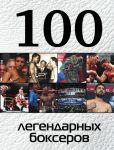100 legendarnykh bokserov