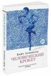 Chelovecheskij kroket