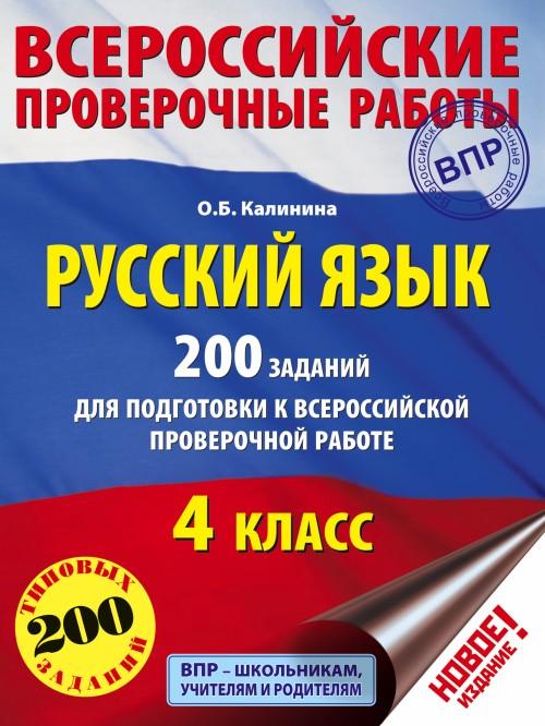 Russkij jazyk. 200 zadanij dlja podgotovki k vserossijskim proverochnym rabotam