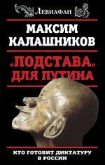 """""""Podstava"""" dlja Putina. Kto gotovit diktaturu v Rossii"""