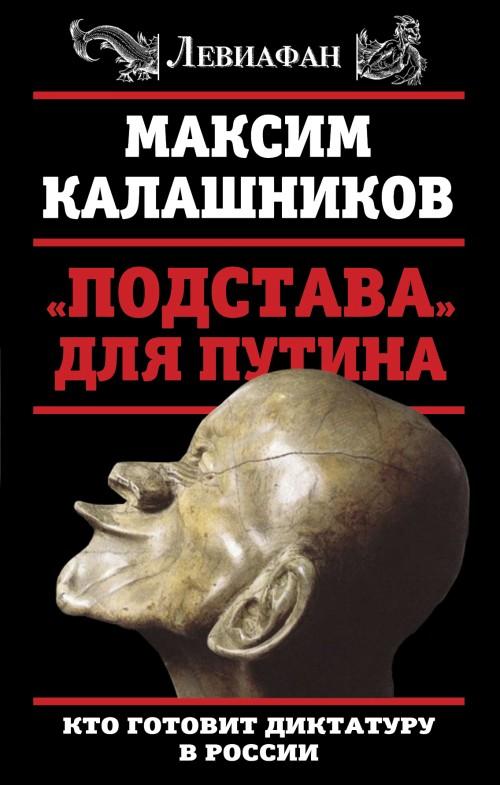 """""""Подстава"""" для Путина. Кто готовит диктатуру в России"""