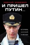 I prishel Putin? Istochnik, blizkij k Kremlju