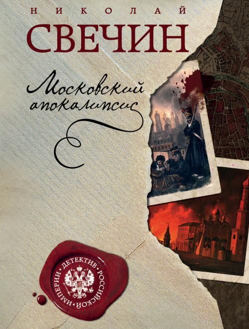Moskovskij apokalipsis
