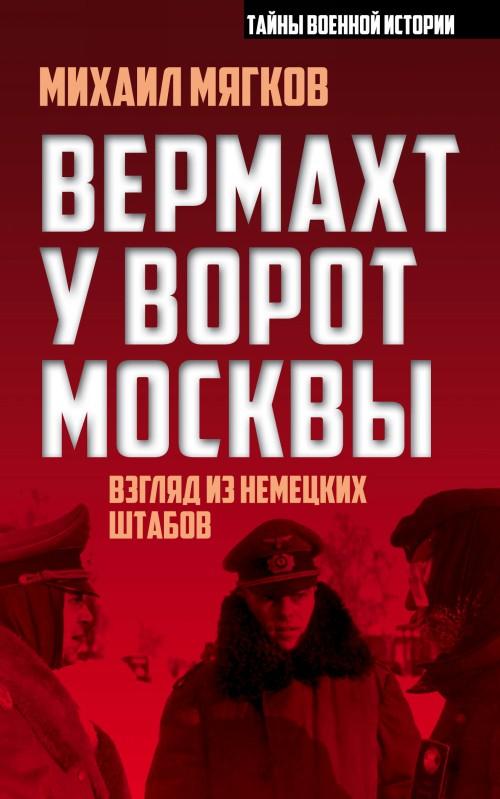 Vermakht u vorot Moskvy