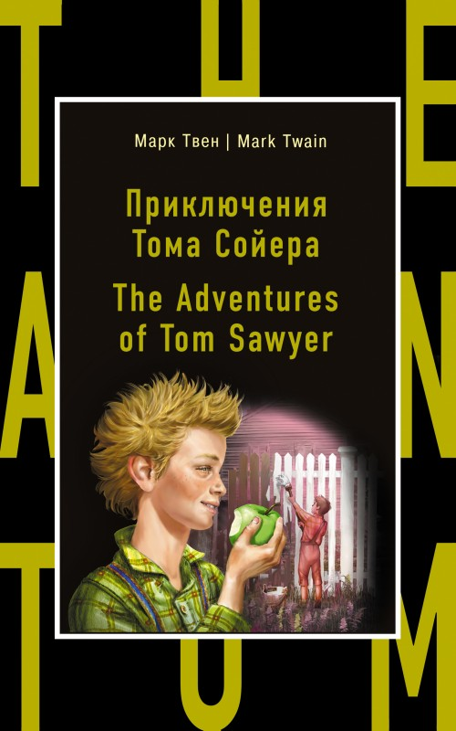 Prikljuchenija Toma Sojera = The Adventures of Tom Sawyer