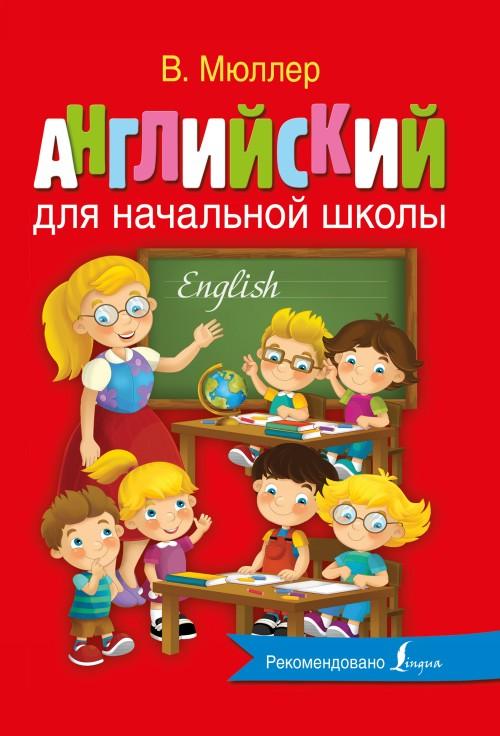 Anglijskij dlja nachalnoj shkoly