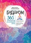 Buddizm. 365 printsipov na kazhdyj den