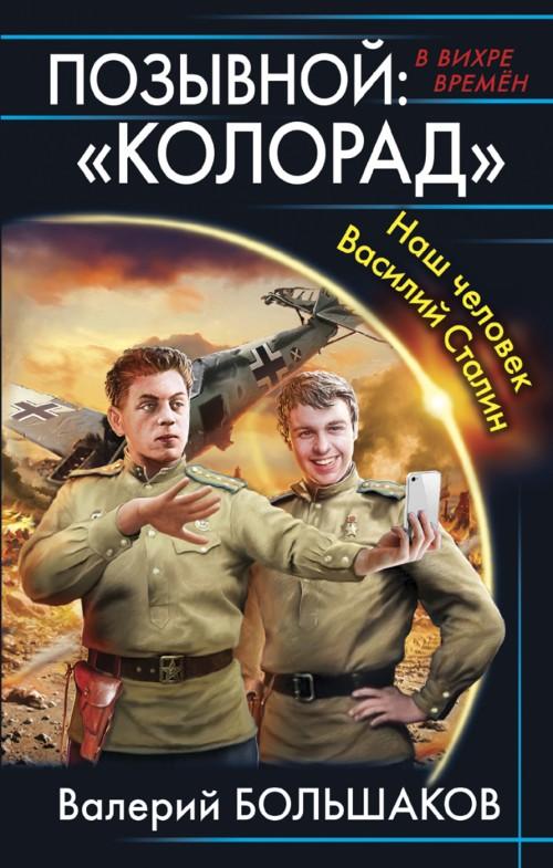 """Позывной: """"Колорад"""". Наш человек Василий Сталин"""
